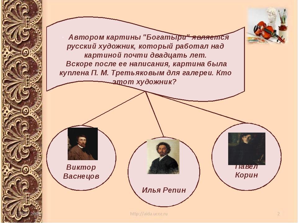 """· Автором картины """"Богатыри"""" является русский художник, который работал над..."""