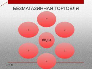 БЕЗМАГАЗИННАЯ ТОРГОВЛЯ СТР. 48