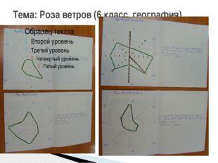 Тема: Роза ветров (6 класс, география)