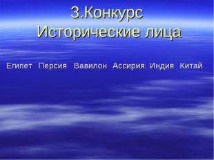 3.Конкурс Исторические лица