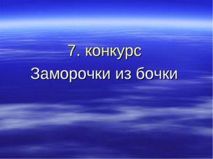 7. конкурс Заморочки из бочки