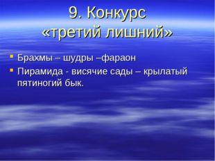9. Конкурс «третий лишний» Брахмы – шудры –фараон Пирамида - висячие сады – к