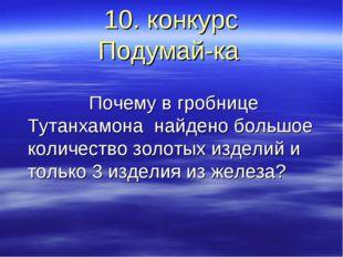 10. конкурс Подумай-ка Почему в гробнице Тутанхамона найдено большое количест