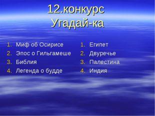 12.конкурс Угадай-ка Миф об Осирисе Эпос о Гильгамеше Библия Легенда о будде