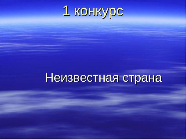 1 конкурс Неизвестная страна