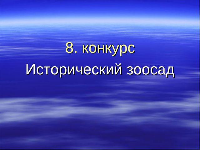 8. конкурс Исторический зоосад