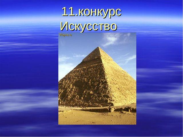 11.конкурс Искусство