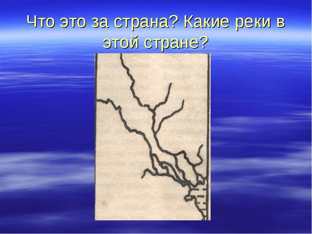 Что это за страна? Какие реки в этой стране?