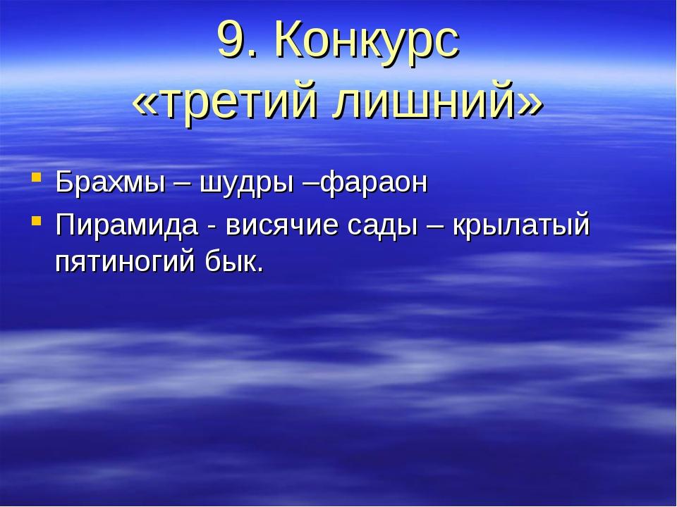 9. Конкурс «третий лишний» Брахмы – шудры –фараон Пирамида - висячие сады – к...