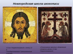 Новгородская школа иконописи «Спас Нерукотворный», конец 12 в. Государственна