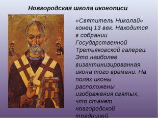 Новгородская школа иконописи «Святитель Николай» конец 13 век. Находится в со