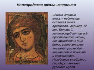 Новгородская школа иконописи «Ангел Златые власы» небольшая оглавная икона ар