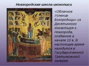 Новгородская школа иконописи «Облачное Успение Богородицы» из Десятинного мон