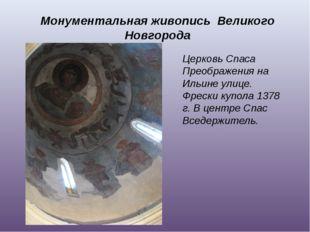 Монументальная живопись Великого Новгорода Церковь Спаса Преображения на Ильи