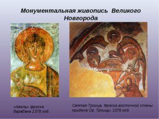 Монументальная живопись Великого Новгорода «Авель» фреска барабана 1378 год.