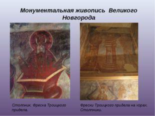 Монументальная живопись Великого Новгорода Фрески Троицкого придела на хорах.