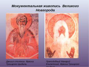 Монументальная живопись Великого Новгорода Даниил столпник. Фреска Троицкого
