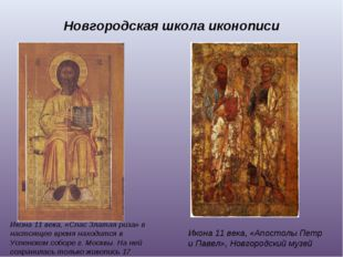 Новгородская школа иконописи Икона 11 века, «Спас Златая риза» в настоящее вр