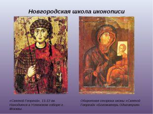 Новгородская школа иконописи «Святой Георгий», 11-12 вв. Находится в Успенско