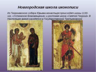 Новгородская школа иконописи Из Георгиевского собора Юрьева монастыря происхо
