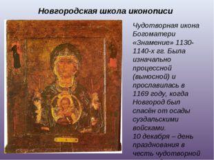 Новгородская школа иконописи Чудотворная икона Богоматери «Знамение» 1130-114