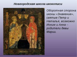 Новгородская школа иконописи Оборотная сторона иконы «Знамение», святые Петр