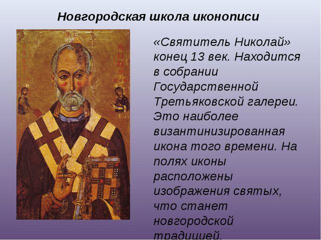 Новгородская школа иконописи «Святитель Николай» конец 13 век. Находится в со...