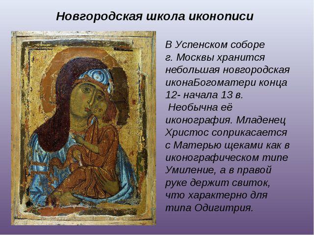 Новгородская школа иконописи В Успенском соборе г. Москвы хранится небольшая...