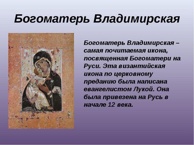 Богоматерь Владимирская Богоматерь Владимирская – самая почитаемая икона, пос...