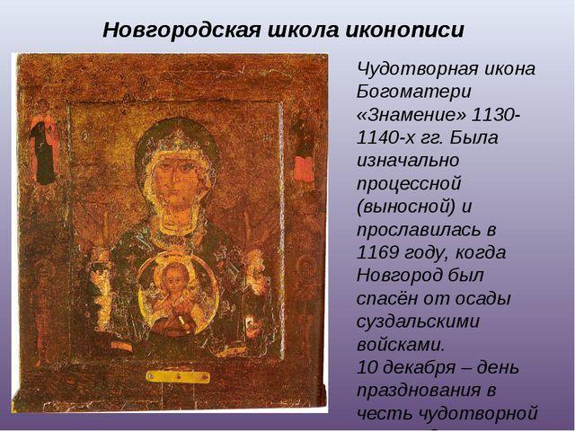 Новгородская школа иконописи Чудотворная икона Богоматери «Знамение» 1130-114...