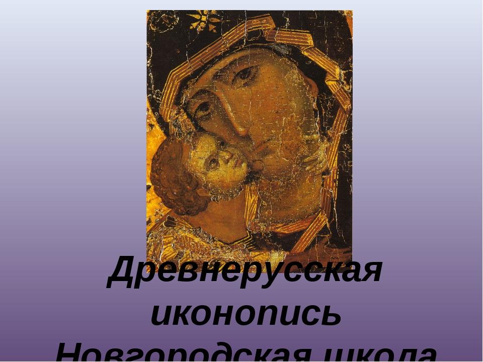Древнерусская иконопись Новгородская школа