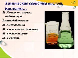 Химические свойства кислот. Кислоты… 1). Изменяют окраску индикатора; Взаимод