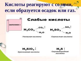 Кислоты реагируют с солями, если образуется осадок или газ.