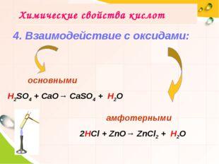 Химические свойства кислот 4. Взаимодействие с оксидами: H2SO4 + CаO→ CаSO4 +