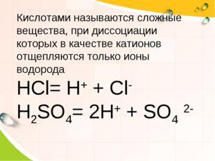 Кислотами называются сложные вещества, при диссоциации которых в качестве кат