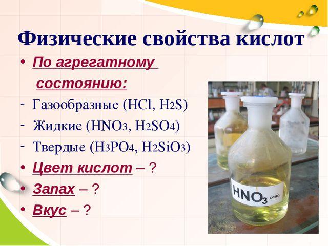 Физические свойства кислот По агрегатному состоянию: Газообразные (HCl, H2S)...