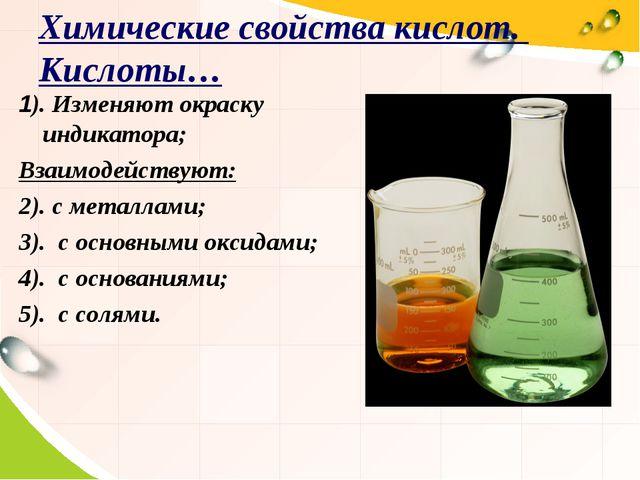Химические свойства кислот. Кислоты… 1). Изменяют окраску индикатора; Взаимод...