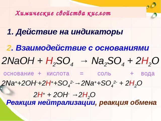 Химические свойства кислот 2NaOH + H2SO4 → Na2SO4 + 2H2O основание + кислота...