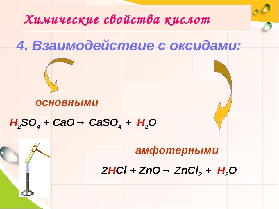 Химические свойства кислот 4. Взаимодействие с оксидами: H2SO4 + CаO→ CаSO4 +...