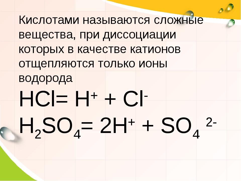 Кислотами называются сложные вещества, при диссоциации которых в качестве кат...