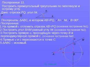 Построение 11. Построить прямоугольный треугольник по гипотенузе и острому уг