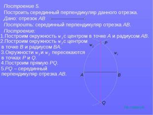 Построение 5. Построить серединный перпендикуляр данного отрезка. Дано: отрез