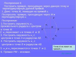 Построение 6. Построить прямую, проходящую через данную точку и перпендикуляр