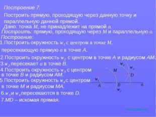 Построение 7. Построить прямую, проходящую через данную точку и параллельную