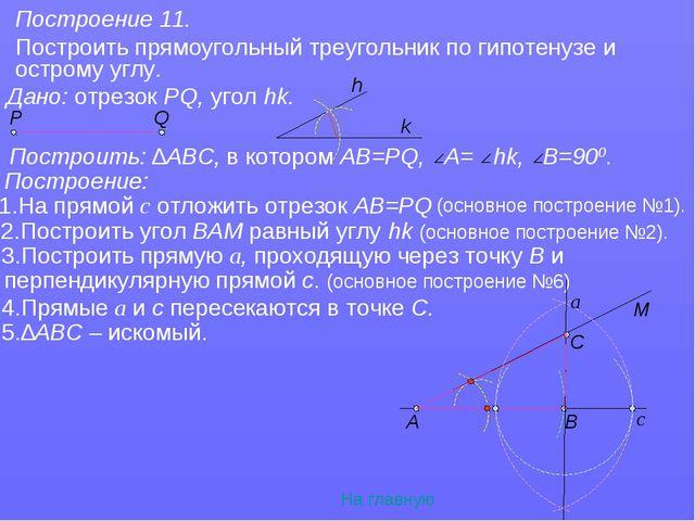 Построение 11. Построить прямоугольный треугольник по гипотенузе и острому уг...