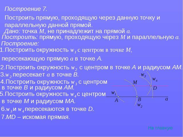 Построение 7. Построить прямую, проходящую через данную точку и параллельную...