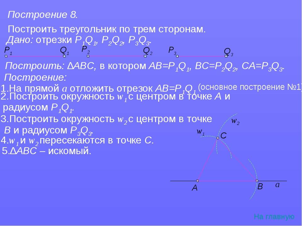 Построение 8. Построить треугольник по трем сторонам. Дано: отрезки Р1Q1, P2Q...