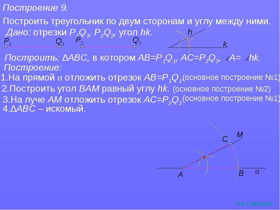 Построение 9. Построить треугольник по двум сторонам и углу между ними. Дано:...