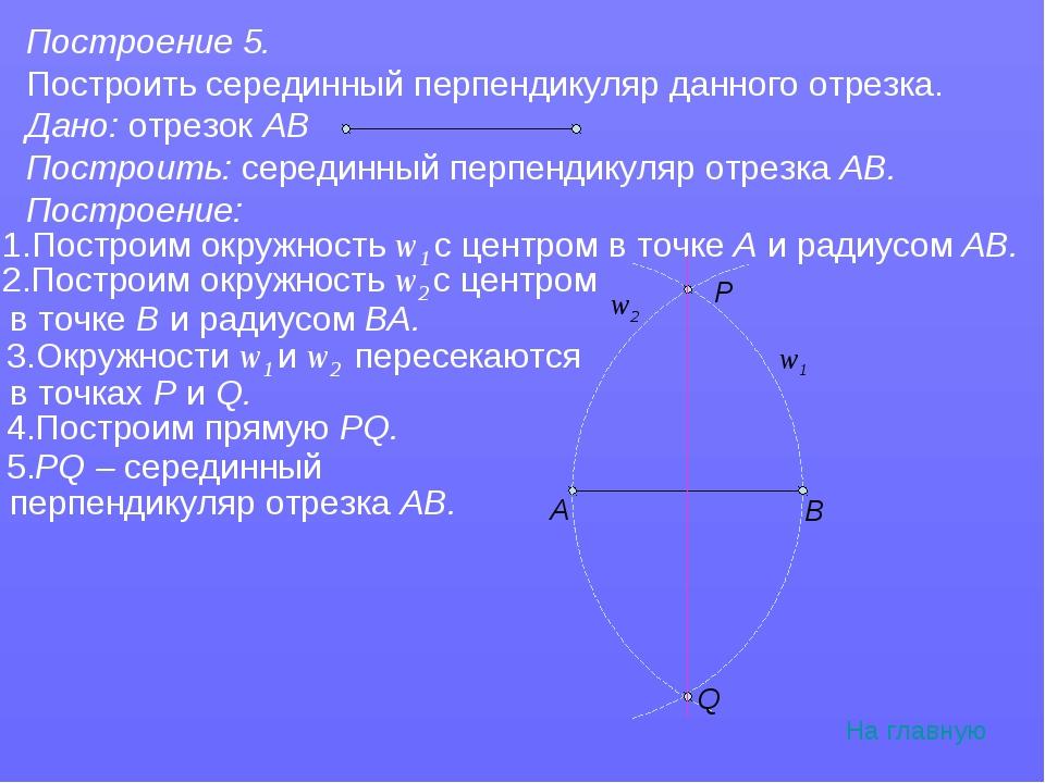 Построение 5. Построить серединный перпендикуляр данного отрезка. Дано: отрез...