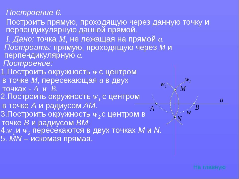 Построение 6. Построить прямую, проходящую через данную точку и перпендикуляр...